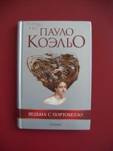 Книга П. Коэльо