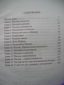 У них что-то с головой, у этих русских (Лаурен А.-Л.)