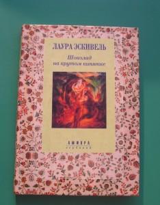 Книга Л. Эскивель Шоколад...