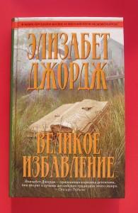 Книга Джордж Э. Великое избавление