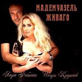 """Совместный альбом """"Мадемуазель Живаго"""""""