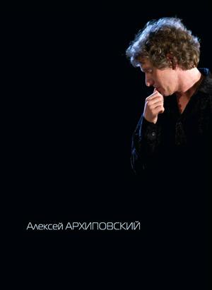 Алексей Архиповский и балалайка... Знай наших!