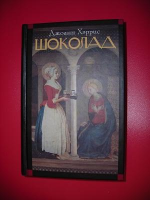 """Книга Джоанн Хэррис """"Шоколад"""""""