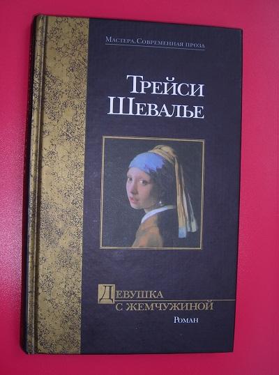 Книга ДЕВУШКА С ЖЕМЧУЖИНОЙ
