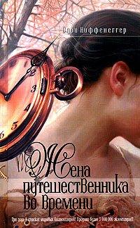 """Так выглядит книга """"Жена путешественника во времени"""""""