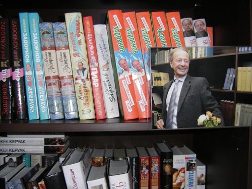 Полка книг М. Задорнова в библиотеке (Фото З. Поддубной)