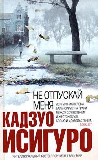 Обложка книги Исигуро  К.  НЕ ОТПУСКАЙ МЕНЯ.