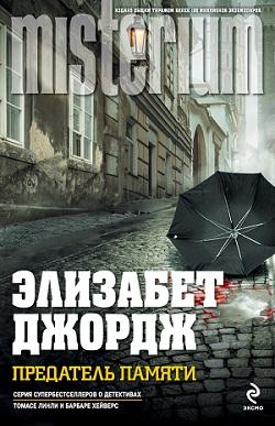 Обложка книги Э. Джордж ПРЕДАТЕЛЬ ПАМЯТИ