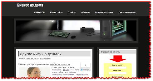"""Скриншот сайта """"Бизнес из дома"""""""