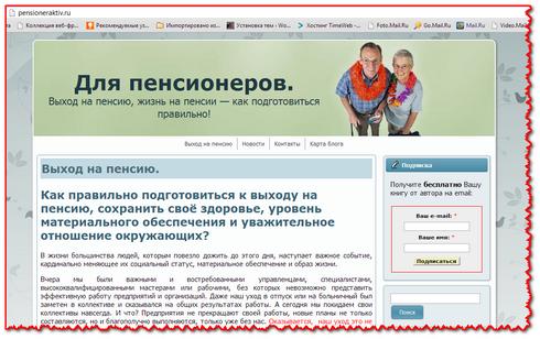 Скриншот сайта Для пенсионеров