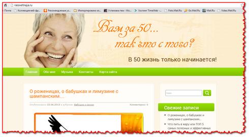 """Скриншот сайта """"Вам за 50..."""""""