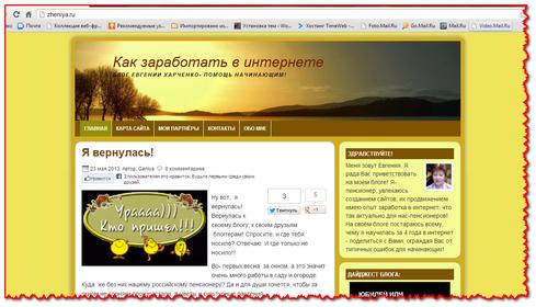 """Скриншот сайта """"Как заработать в интернете"""""""