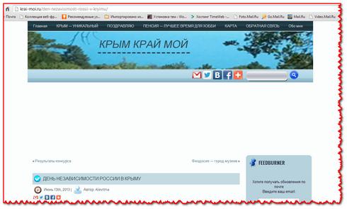 "Скриншот сайта  ""Крым край мой"""