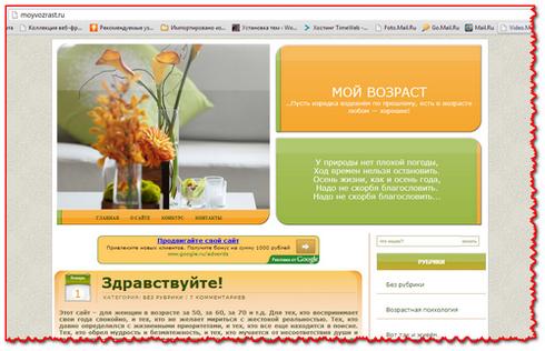 Скриншот сайта Мой возраст