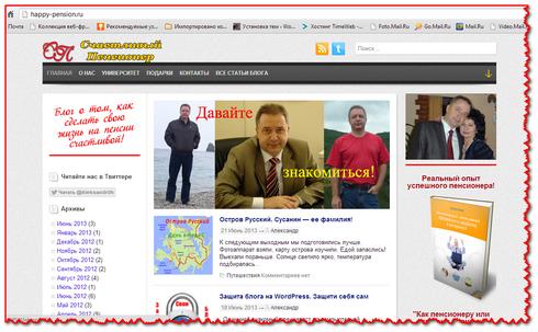"""Скриншот сайта """"Счастливый пенсионер"""""""