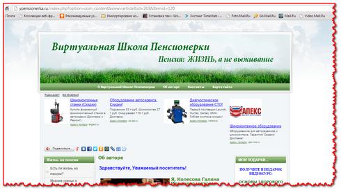 "Скриншот сайта ""Виртуальная школа пенсионерки"""