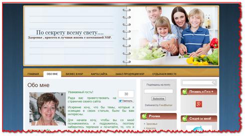"""Скриншот сайта """"По секрету всему свету"""""""