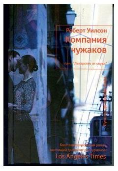 Роман Уилсон Р. Компания чужаков.