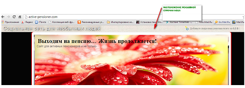Стрелка указывает на расположение рекламной строки от Nolix на моём блоге (в настоящее время она удалена)