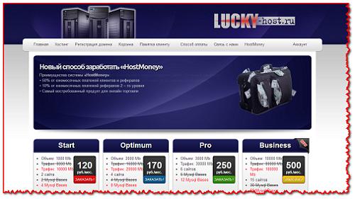 Скриншот сайта lucky-host