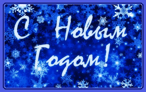 С Новым Годом всех друзей и знакомых!