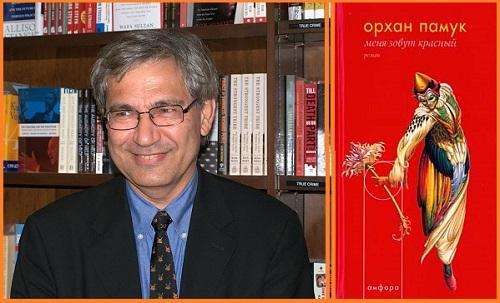 Орхан Памук и его книга
