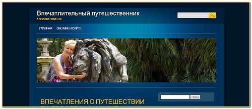 Скриншот нового сайта, где всё про путешествие