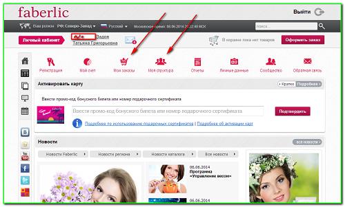 Скриншот странички офиса консультанста-партнёра