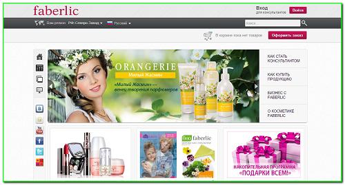 Скриншот сайта Faberlic