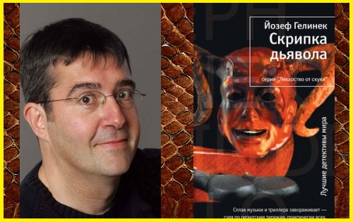 Йозеф Гелинек  (автор) и внешнее оформление книги