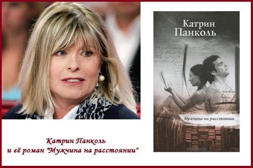 Katherine-Pancol
