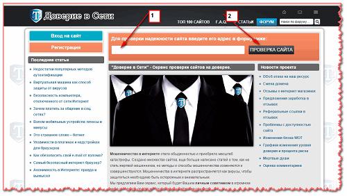 "Скриншот сервиса ""Доверие в сети"""