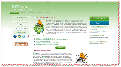 SEOsprint (screenshot)